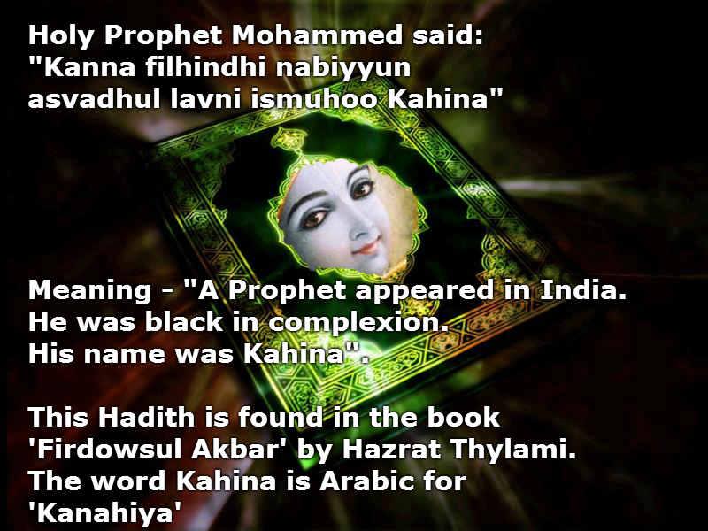Prophet Mohammed on Krishna