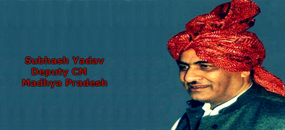 Subhash Yadav Deputy CM Madhya Pradesh