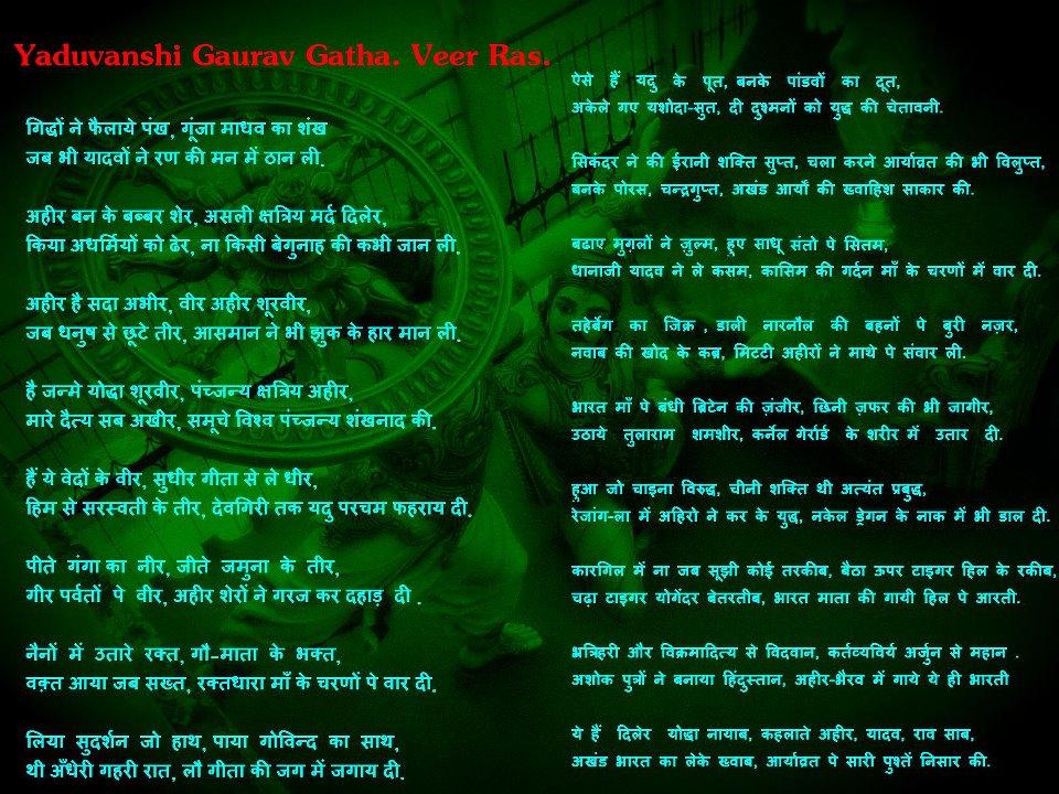 Yadav Poem