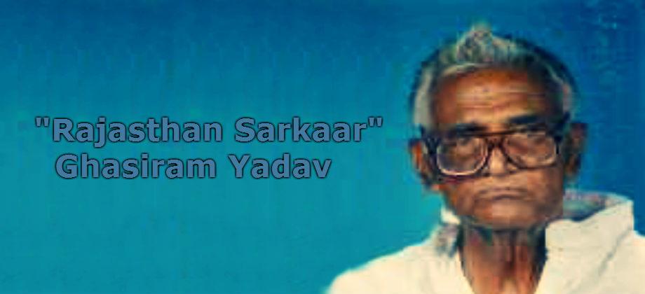 Ghasiram Yadav
